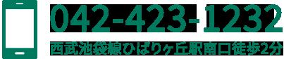 電話番号 042-423-1232